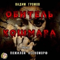 Вадим Громов - Обитель кошмара