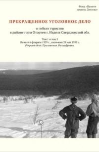 Под редакцией Кунцевича Ю.К. - Прекращенное уголовное дело о гибели туристов в районе горы Отортен