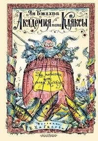 Ян Бжехва - Академия пана Кляксы (сборник)