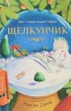 Гофман Эрнст Теодор Амадей - Щелкунчик