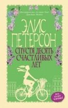 Элис Петерсон - Спустя десять счастливых лет
