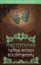 Надежда Лухманова - Институтки. Тайны жизни воспитанниц
