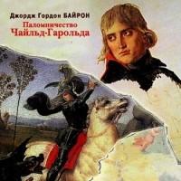 Джордж Байрон - Паломничество Чайльд-Гарольда