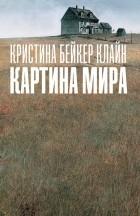 Кристина Бейкер Клайн - Картина мира