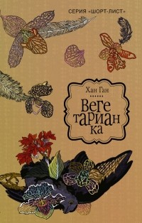 Хан Ган - Вегетарианка