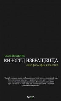 Славой Жижек - Киногид извращенца. Кино, философия, идеология