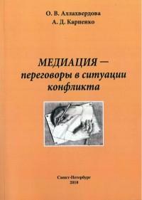 - Медиация - переговоры в ситуации конфликта