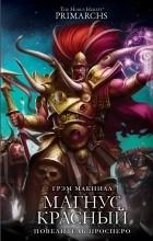 Грэм Макнилл - Магнус Красный: Повелитель Просперо