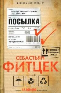 Себастьян Фитцек - Посылка