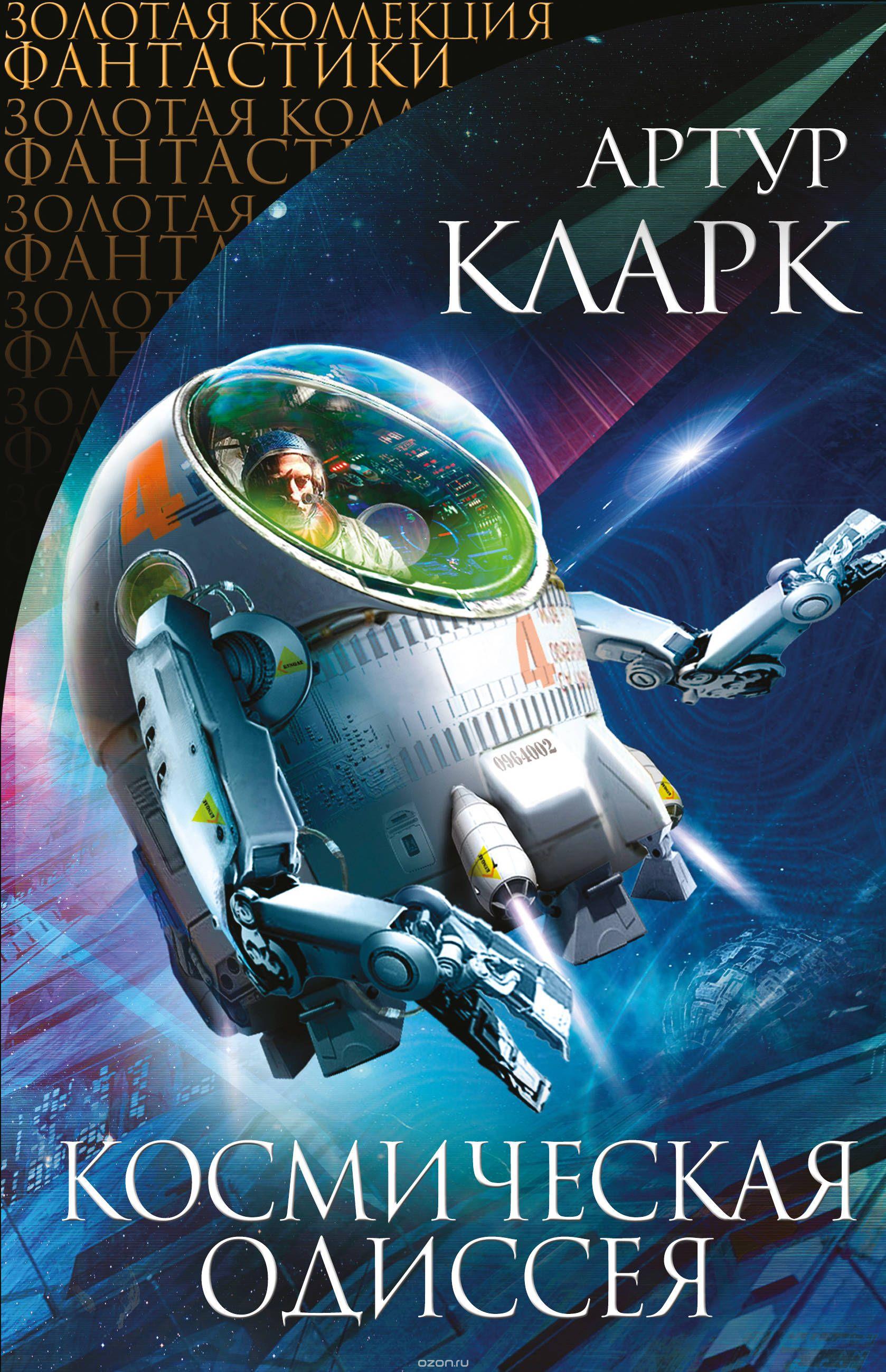 Книга космическая одиссея рецензия 9710