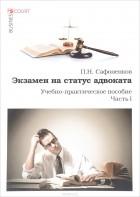 П. Н. Сафоненков - Экзамен на статус адвоката. Учебно-практическое пособие. Часть 1