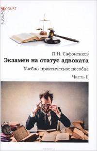 П. Н. Сафоненков - Экзамен на статус адвоката. Учебно-практическое пособие. Часть 2
