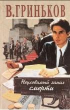 Владимир Гриньков - Неуловимый запах смерти (сборник)