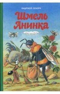 Ондржей Секора - Шмель Анинка