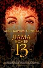 Хосе Карлос Сомоза - Дама номер 13