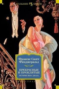 Фрэнсис Скотт Фицджеральд - Прекрасные и проклятые. Истории века джаза