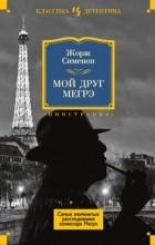 Жорж Сименон - Мой друг Мегрэ. Самые знаменитые расследования комиссара Мегрэ (сборник)