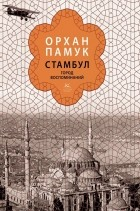 Орхан Памук — Стамбул. Город воспоминаний