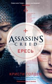 Кристи Голден - Assassin's Creed. Ересь