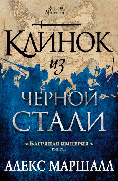 «Багряная империя. Книга 2. Клинок из черной стали» Алекс Маршалл