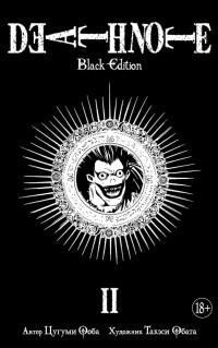 - Death Note. Black Edition. Книга 2 (сборник)
