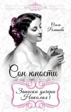Ольга Романова - Сон юности. Записки дочери Николая I