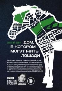 Евгений Эдин - Дом, в котором могут жить лошади