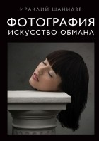 Ираклий Шанидзе - Фотография. Искусство обмана