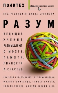 https://j.livelib.ru/boocover/1002704963/200/b93e/Dzhon_Brokman__Razum.jpg