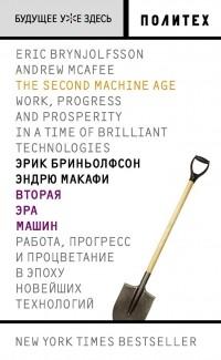 https://i.livelib.ru/boocover/1002704965/200/40fe/Erik_Brinolfson_Endryu_Makafi__Vtoraya_era_mashin.jpg