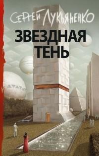Сергей Лукьяненко - Звездная тень