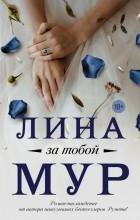 Лина Мур - За тобой