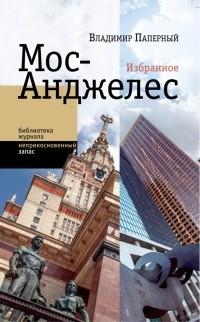 Владимир Паперный - Мос-Анджелес: Избранное