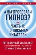 Сергей Горин - А вы пробовали гипноз? Плюс часть II: по письмам читателей