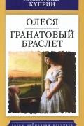 Александр Куприн - Олеся. Гранатовый браслет