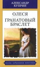 ОЛЕСЯ КУПРИН FB2