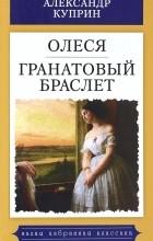 Александр Куприн - Олеся. Гранатовый браслет (сборник)