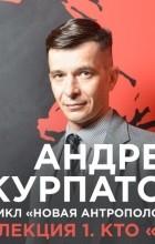 Андрей Курпатов - Лекция &8470;1 «Кто &uot;я&uot;?»