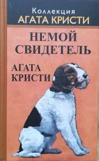 Агата Кристи - Немой свидетель