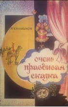 Павел Калмыков - Очень правдивая сказка