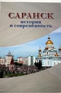 Саранск : история и современность