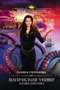 Галина Гончарова - Магический универ. Летняя практика