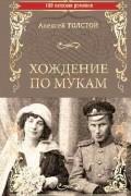 Алексей Толстой - Хождение по мукам