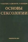 Мастере У., Джонсон В., Колодни Р. - Основы сексологии