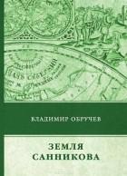 Обручев В. - Земля Санникова
