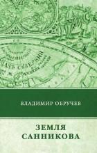 Обручев В. — Земля Санникова