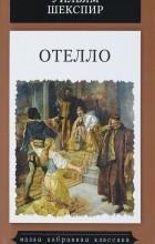 Уильям Шекспир - Отелло