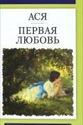 Иван Тургенев - Ася. Первая любовь
