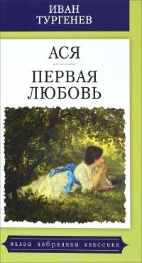 Иван Тургенев - Ася. Первая любовь (сборник)
