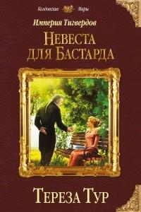 Тереза Тур - Империя Тигвердов. Невеста для бастарда